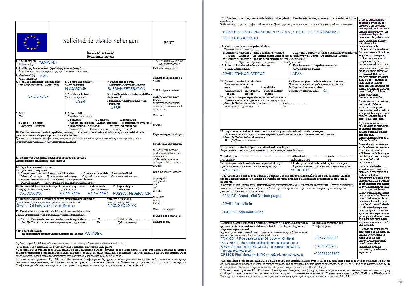 образец заполнения анкеты для хорватской визы
